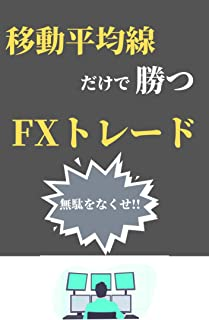 fx (Japanese Edition)