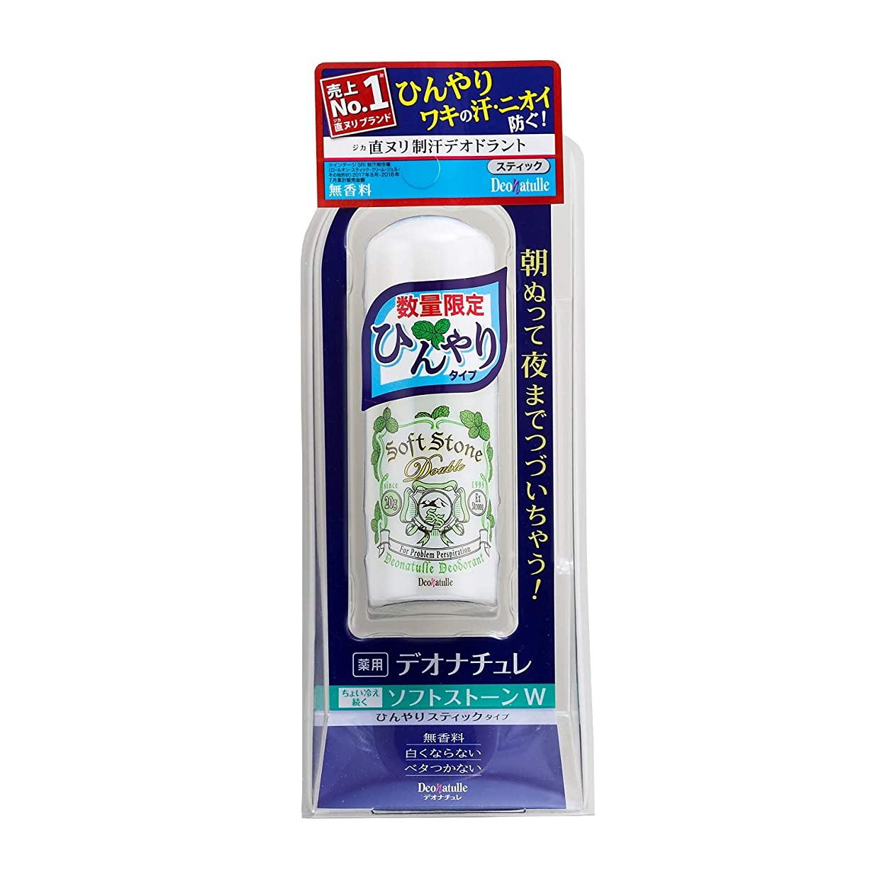 例カポックマイク【数量限定品】 デオナチュレ ちょい冷え続くソフトストーンW 20g