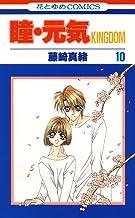 表紙: 瞳・元気 KINGDOM 10 (花とゆめコミックス)   藤崎真緒