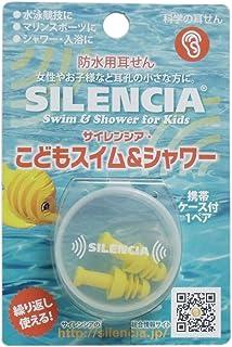 サイレンシア こどもスイム&シャワー 耳せん1ペア入 携帯ケース付×4個セット
