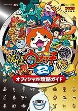 Yokai Watch, 2 Ganso / Bonga Official Strategy Guide (Wonder Life Special NINTENDO 3DS) Mook