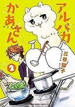 表紙: アルパカかあさん 2 (少年チャンピオンコミックス・タップ!) | 三谷知子