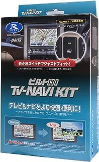 データシステム ( Data System ) ビルトIN テレビキット トヨタ用 TTN-87B-A
