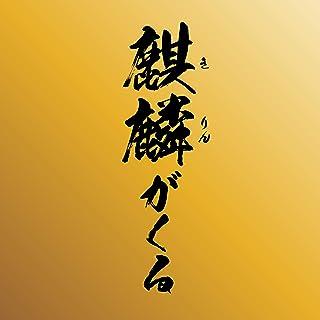 NHK大河ドラマ「麒麟がくる 」サウンドトラック ORIGINAL COVER