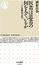 表紙: 医者は患者の何をみているか ──プロ診断医の思考 (ちくま新書) | 國松淳和