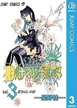 表紙: D.Gray-man 3 (ジャンプコミックスDIGITAL) | 星野桂
