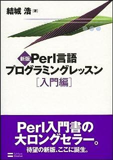 新版Perl言語プログラミングレッスン入門編