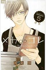 メガ∞コレ(5) (フラワーコミックス) Kindle版