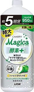 【大容量】チャーミーマジカ 食器用洗剤 酵素+ フレッシュグリーンアップルの香り 詰め替え 950ml