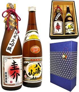 名入れ純米大吟醸と八海山 日本酒セット 還暦祝い 古希祝いに 発送前に実物確認!