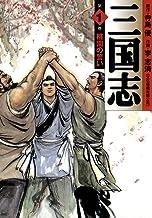 表紙: 三国志 1 (MFコミックス フラッパーシリーズ) | 李 志清