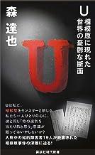 U 相模原に現れた世界の憂鬱な断面 (講談社現代新書)