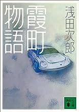 表紙: 霞町物語 (講談社文庫) | 浅田次郎