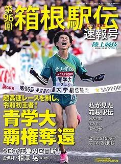 第96回箱根駅伝速報号 (陸上競技マガジン2020年2月号増刊)