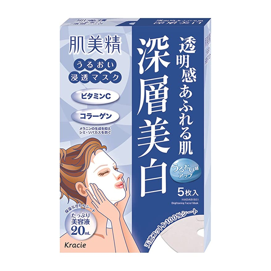 アンビエントアラームレール肌美精 うるおい浸透マスク (深層美白) 5枚 [医薬部外品]