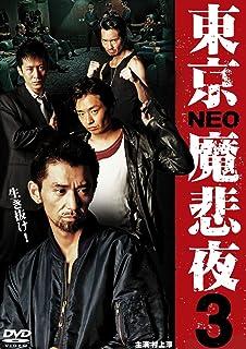東京NEO魔悲夜3 [DVD]