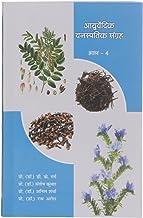 Ayurvedic Vanaspati Sangraha Part 4 Hindi Ayurveda Health and Wellness Book