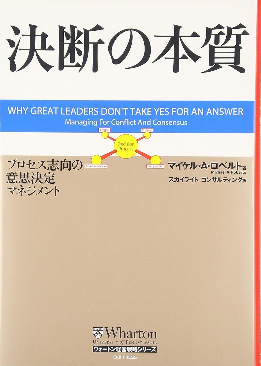 集団的フェリーおっと決断の本質 プロセス志向の意思決定マネジメント (ウォートン経営戦略シリーズ)