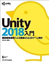 表紙: Unity2018入門 最新開発環境による簡単3D&2Dゲーム制作 | 荒川 巧也