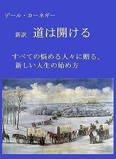 デール・カーネギー 新訳 道は開ける: すべての悩める人々に贈る、新しい人生の始め方
