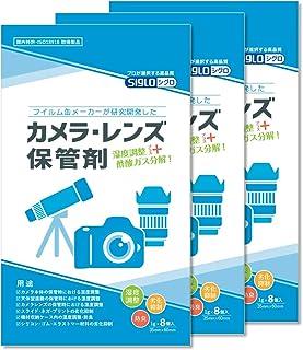 SIGLO シグロ カメラ・レンズ保管剤 3パックセット