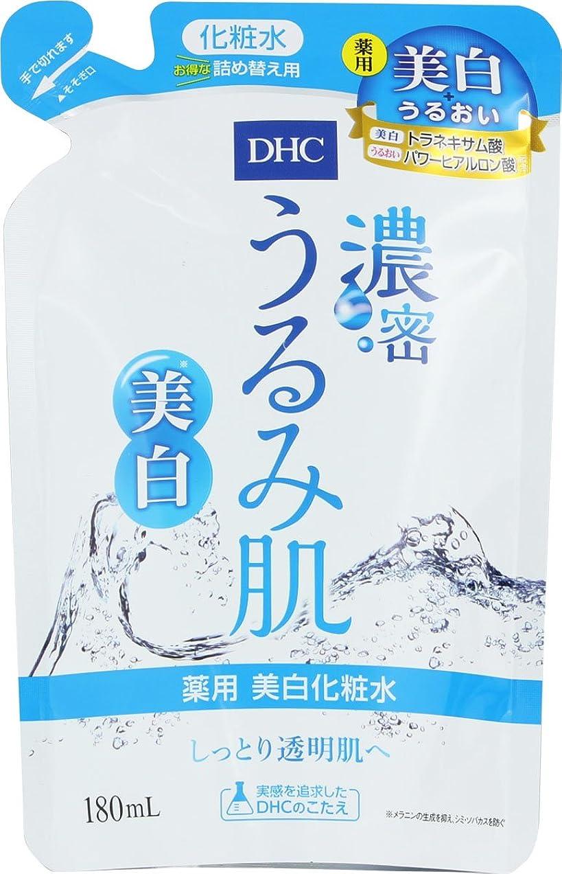 フィッティング近似大臣DHC 濃密うるみ肌 薬用美白化粧水 詰め替え 180ML(医薬部外品)