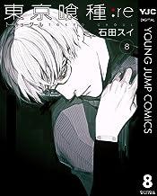 表紙: 東京喰種トーキョーグール:re 8 (ヤングジャンプコミックスDIGITAL) | 石田スイ
