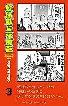 表紙: 野球部に花束を ~Knockin' On YAKYUBU's Door~ 3 (少年チャンピオン・コミックス) | クロマツテツロウ
