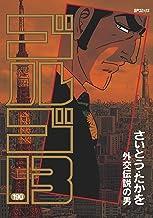 表紙: ゴルゴ13(190) (コミックス単行本)   さいとう・たかを