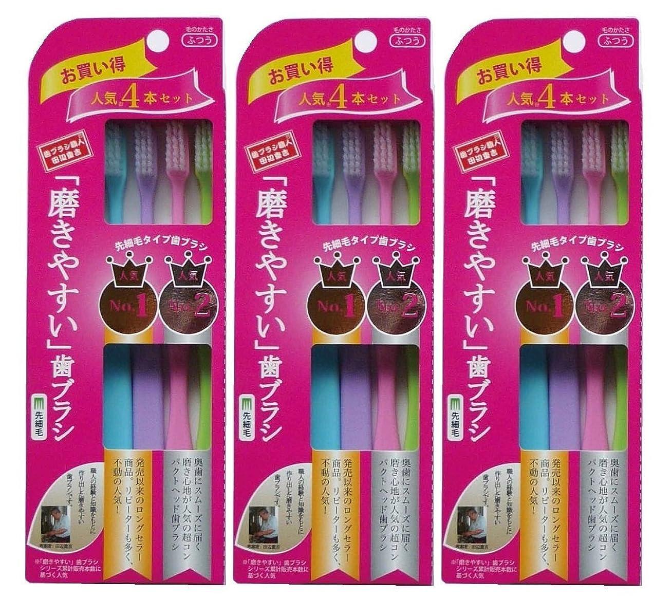 パーフェルビッド反響する倫理磨きやすい歯ブラシ 人気 No.1 No.2 先細毛 LT-21 4本組×3個セット