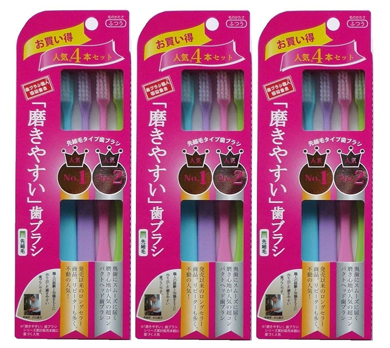 マークされた影響を受けやすいですストリーム磨きやすい歯ブラシ 人気 No.1 No.2 先細毛 LT-21 4本組×3個セット