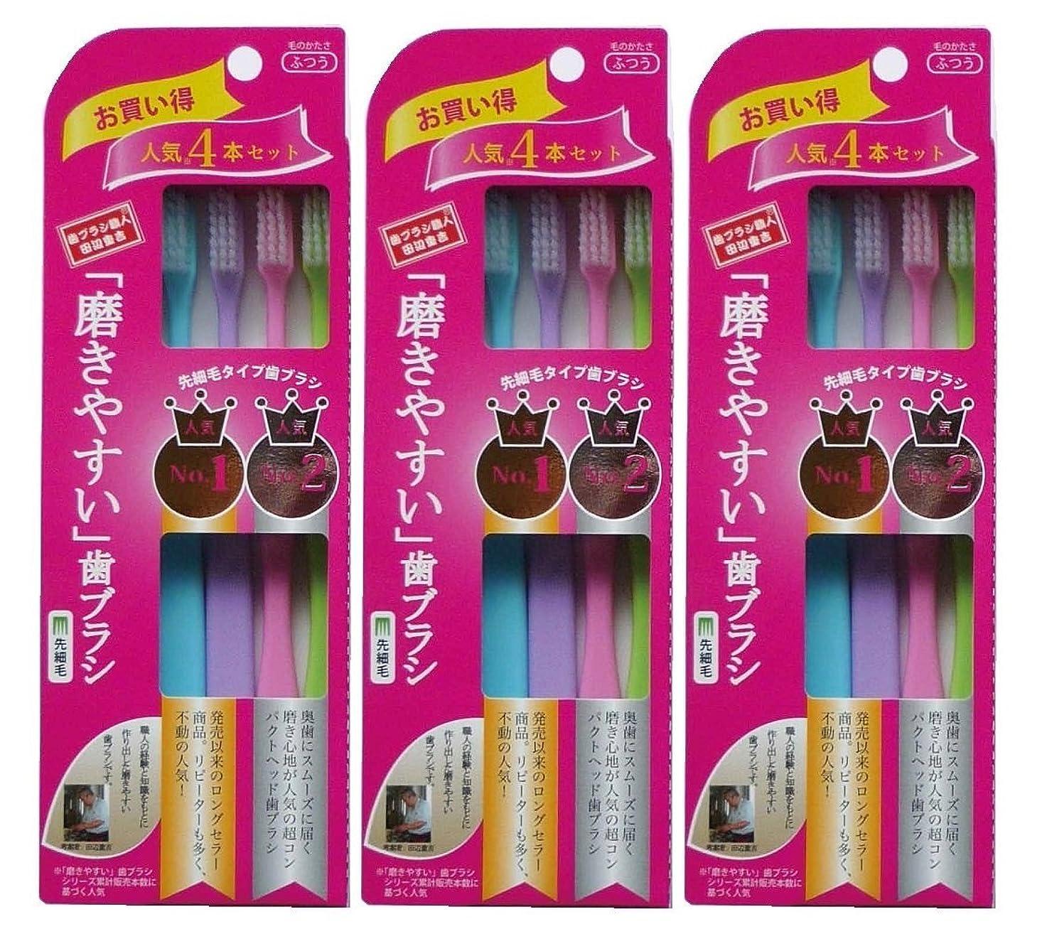 死ペチュランス連帯磨きやすい歯ブラシ 人気 No.1 No.2 先細毛 LT-21 4本組×3個セット