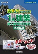 令和2年度 分野別問題解説集 1級建築施工管理技術検定 実地試験 (スーパーテキストシリーズ)