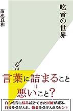 表紙: 吃音の世界 (光文社新書)   菊池 良和