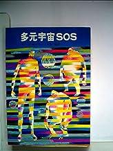 多元宇宙SOS (ハヤカワ文庫 SF 33)