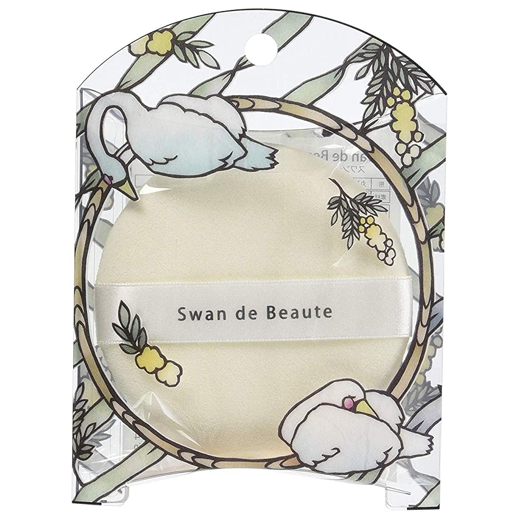 晩餐樫の木ベアリングswan de beaute(スワン?ド?ボーテ) スワン イラスティパフ SWAN-04 (1個)