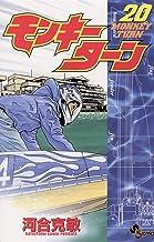 表紙: モンキーターン(20) (少年サンデーコミックス) | 河合克敏