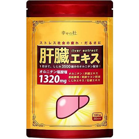 幸せの杜 オルニチン 肝臓エキス 1日で約3500個分の しじみ サプリ ウコン 180粒30日分