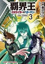 覇界王~ガオガイガー対ベターマン~ the COMIC 3 (HJコミックス)