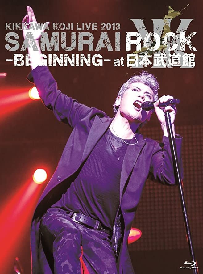 システム雄大なジャグリングKIKKAWA KOJI LIVE 2013 SAMURAI ROCK –BEGINNING- at日本武道館(Blu-ray通常盤(BD))