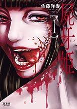表紙: 屍牙姫 1巻 (ゼノンコミックス) | 佐藤洋寿
