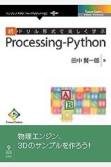 続ドリル形式で楽しく学ぶ Processing-Python (Future Coders(NextPublishing)) Kindle版