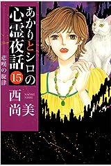 あかりとシロの心霊夜話 15巻 Kindle版