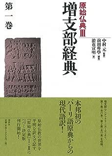 増支部経典 第一巻 (原始仏典III)