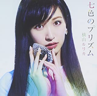 七色のプリズム(初回限定盤A)(DVD付)