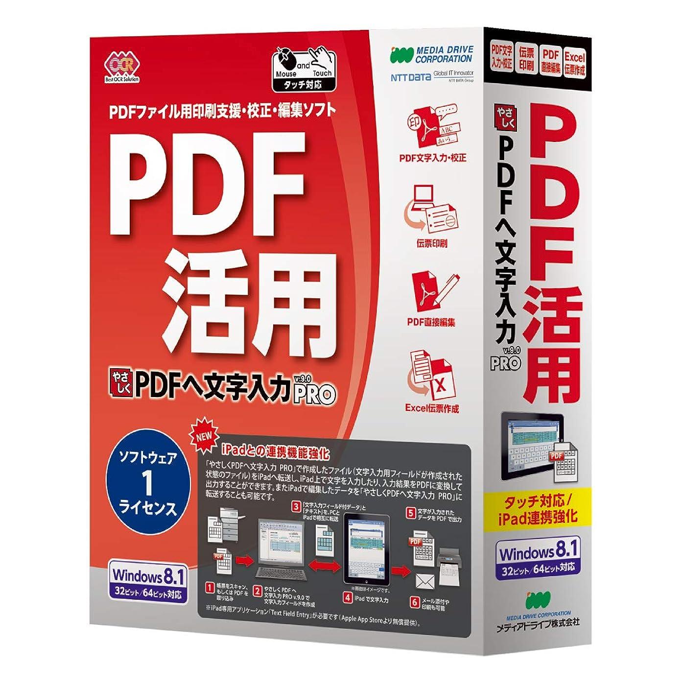フライトレルム進化やさしくPDFへ文字入力 PRO v.9.0 1ライセンス