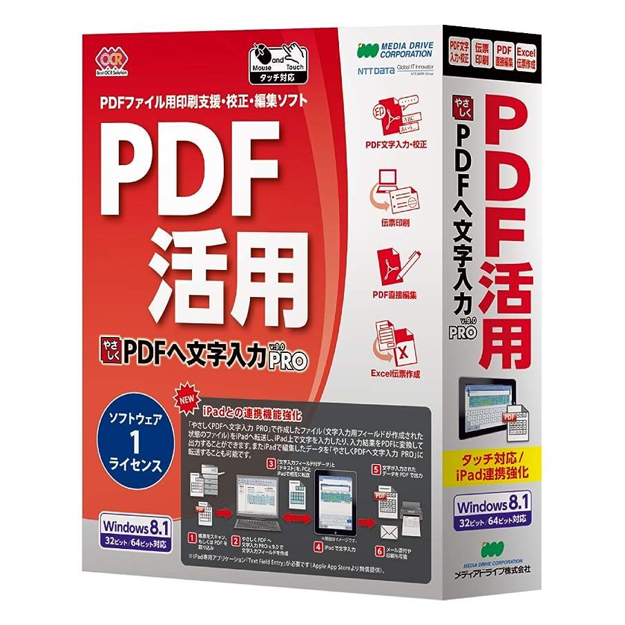 ラグ欠員ユニークなやさしくPDFへ文字入力 PRO v.9.0 1ライセンス