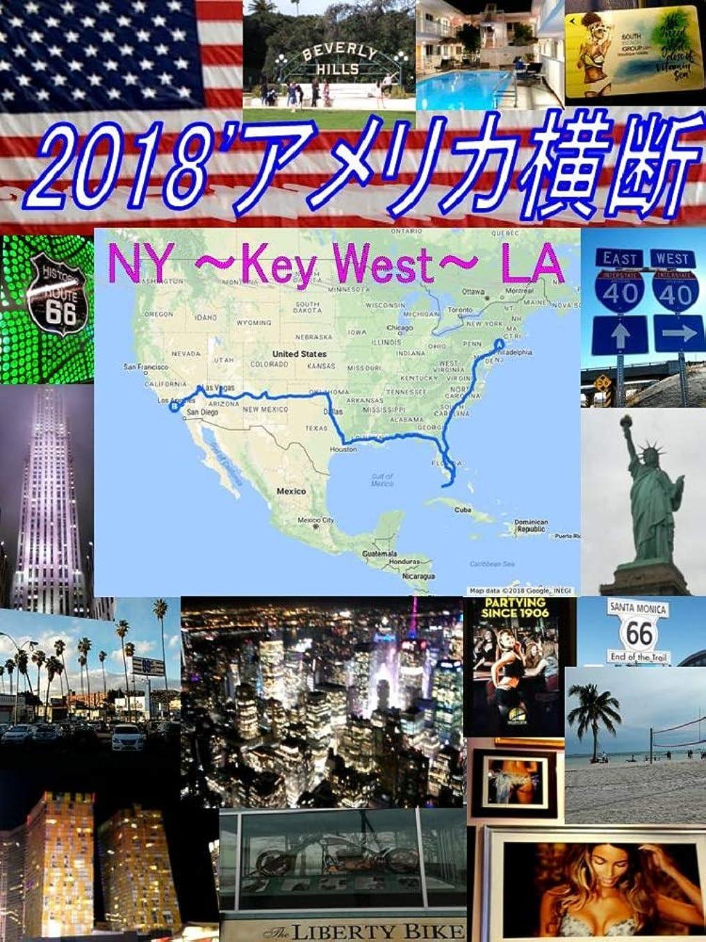 素晴らしき苦痛ドループ2018'アメリカ横断: NY~Key West~LA