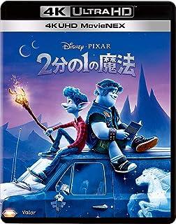 2分の1の魔法 4K UHD MovieNEX [4K ULTRA HD+ブルーレイ+デジタルコピー+MovieNEXワールド] [Blu-ray]