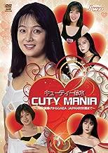 キューティーマニア(仮) [DVD]